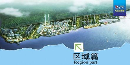 欢乐滨海城区域规划图