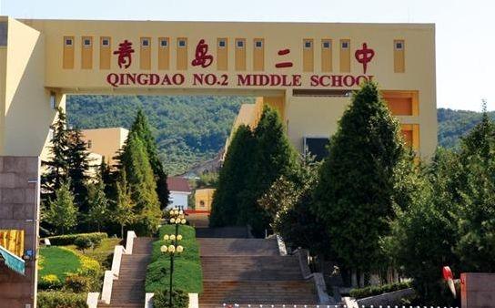 新贵都幼儿园,崂山实验小学,青岛国际学校,崂山第二中学,青岛二中