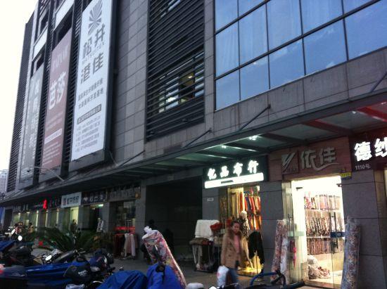 虎门国际轻纺城