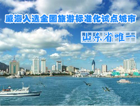经联专家走进威海》在长青·海宴台营销会所隆重举行