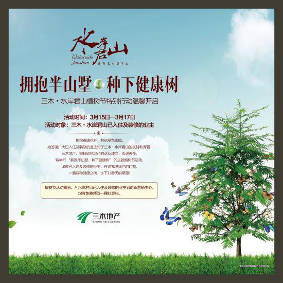 """传递关怀,举行 """"拥抱半山墅,种下健康树"""" 的主题植树节活动,诚邀三木"""