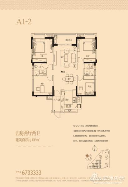 莆田万科城139O户型图-一步到位 置业更省心 莆大户型在售楼盘推荐