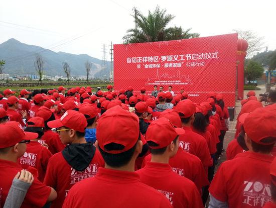 两百余名义工与青年志愿者参加了此次活动-首届正祥特区 罗源义工节