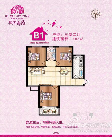 b1户型三室两厅一卫105平米