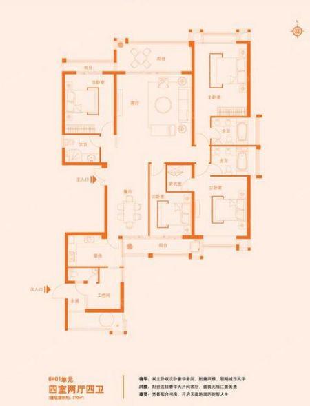 四室两厅四卫户型图