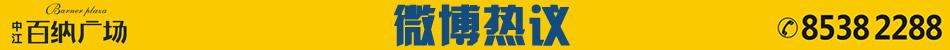 百纳广场微博热议