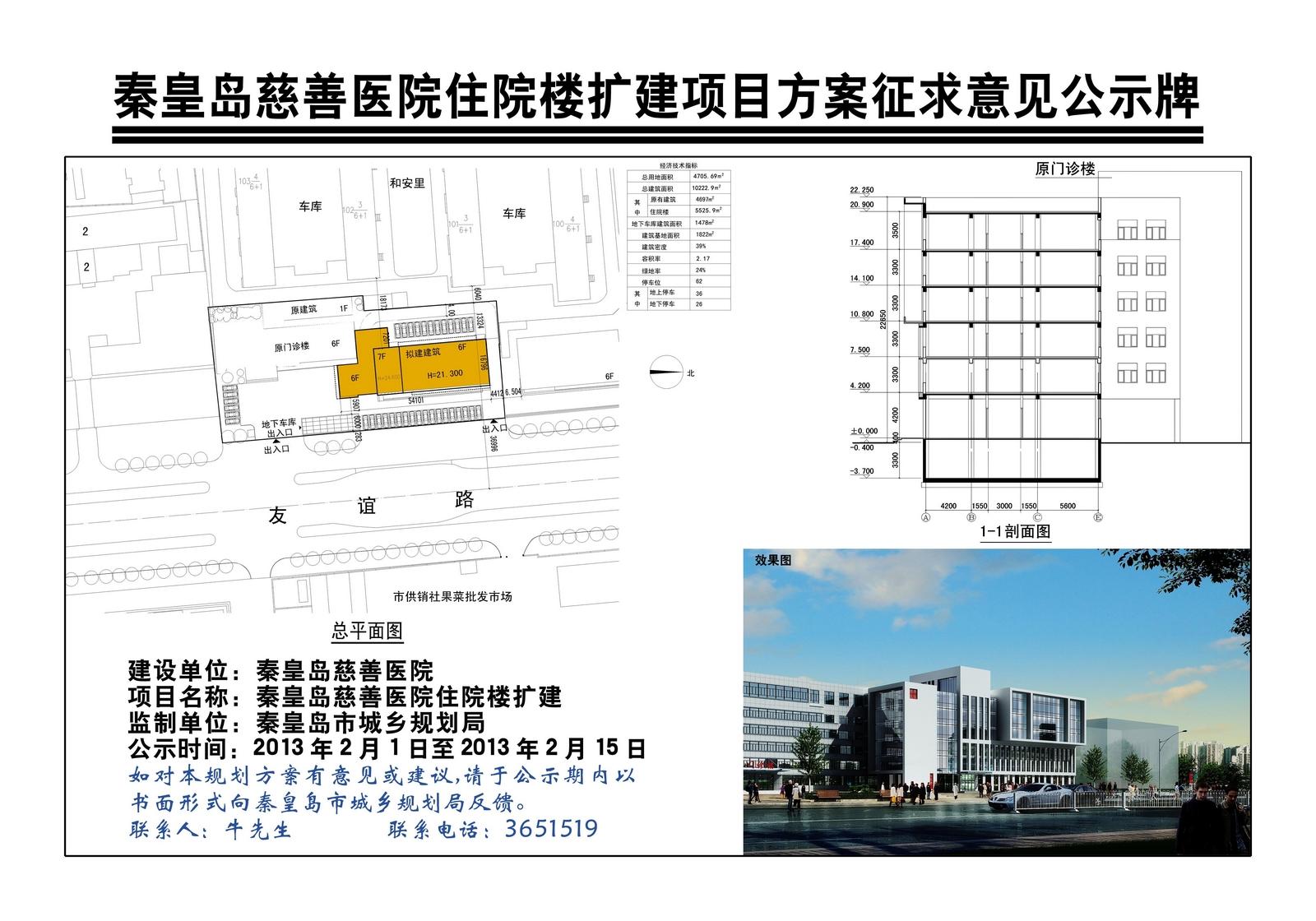 秦皇岛慈善医院住院楼扩建项目方案征求意见公示