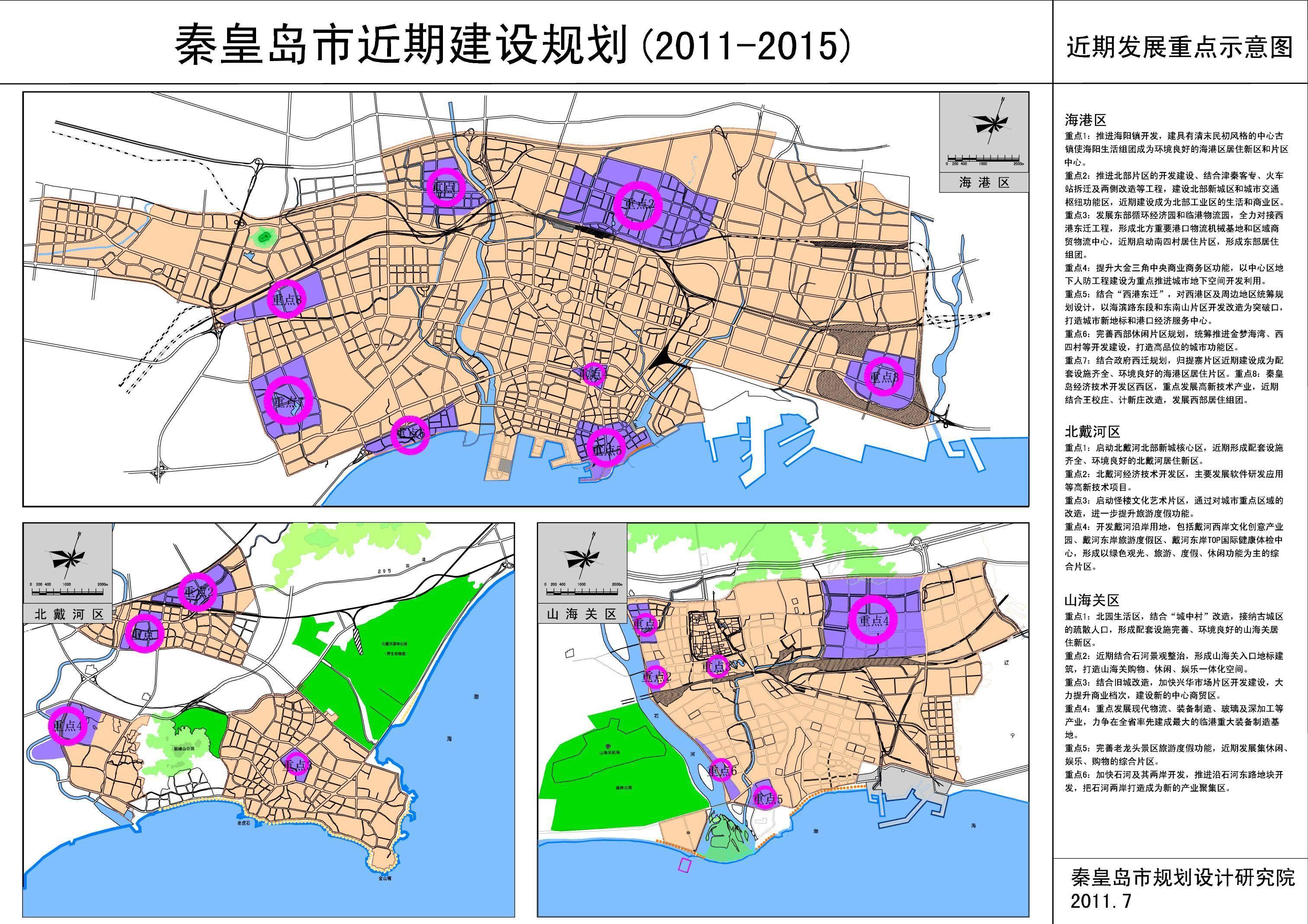 秦皇岛市近期建设规划(2011-2015)公示公告   根据建规[2011]31号《关于加强十二五近期建设规划制定工作的通知》文件精神,《秦皇岛市近期建设规划(2011-2015)》纲要已经编制完成。根据《中华人民共和国城乡规划法》、《中华人民共和国城市规划编制办法》和《秦皇岛市规划公示办法》有关规定,现将该规划面向社会公示,广泛征求社会各界及公众意见,以便进一步修改完善,并将最终成果报规委会审定。特公告如下:   一、公示时间:30天(2011年8月21日至2011年9月19日)   二、公示地点