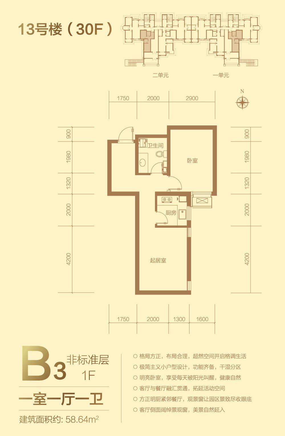 金屋秦皇半岛最新户型图公布(2)