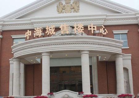 图为 中海城售楼中心