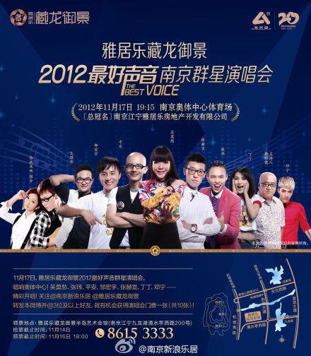 2012好声音南京群星演唱会海报