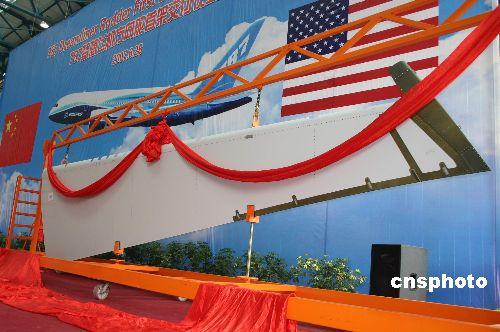 成都飞机工业集团为波音787每月生产两架方向舵