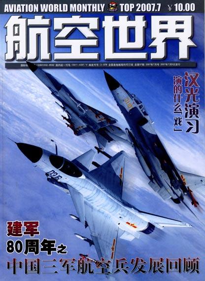 《航空世界》杂志2007年第7期精彩目录(图)