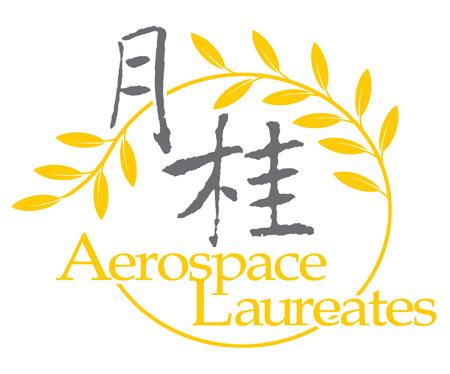 第三届航空航天月桂奖将成北京航展晚宴主题