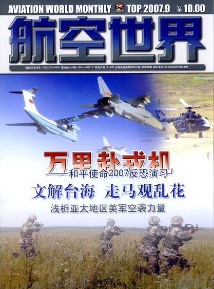 《航空世界》杂志2007年第9期精彩目录(图)