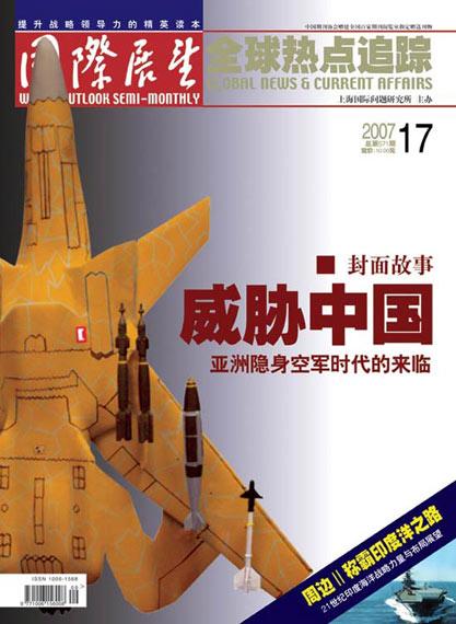 亚洲隐身空军时代来临中国或许面临挑战