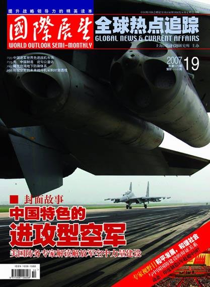 美国防务专家称中国建设进攻型空军力量(图)