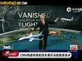 CNN用虚拟现实技术演示马航隐身技术