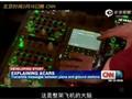 CNN记者讲解通讯系统 称飞机被动手脚