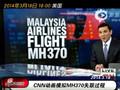 CNN动画模拟MH370失联过程