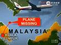 MH370航班失联10天综述
