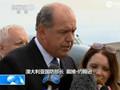 澳大利亚国防部长就失联飞机召开发布会