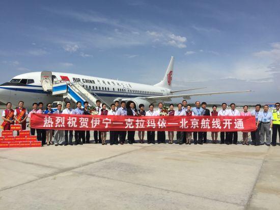 国航开航北京-克拉玛依-伊宁