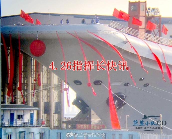 国产航母舰艏挂上红球