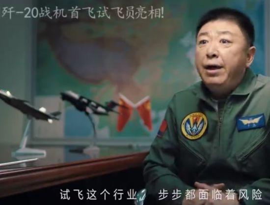 中国歼20首飞试飞员曝光