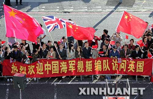 组图:中国海军舰艇编队抵朴茨茅斯港访问英国