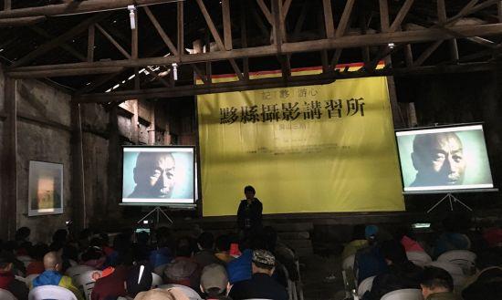"""2015年11月初,""""一合""""在安徽黟县举办""""黟县摄影讲习所""""。"""