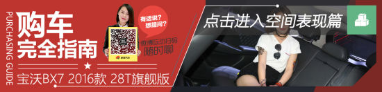 宝沃BX7 空间篇
