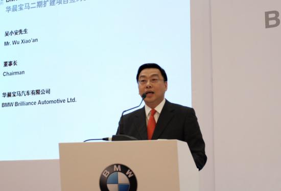 华晨董事长吴小安:双方达成增资扩产共识