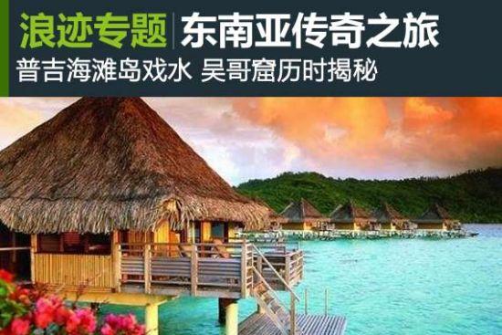 普吉海滩岛戏水 吴哥窟历时揭秘