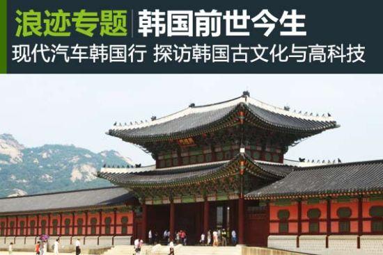 现代汽车韩国行 探访韩国古文化与高科技