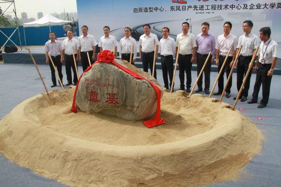 东风日产三大基地奠基 耗资5亿一期明年竣工