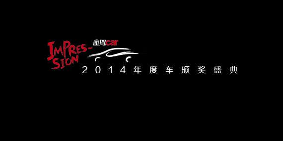 《座驾car》2014年度车颁奖盛典在京举办