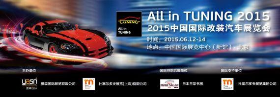 2015中国国际改装汽车展览会