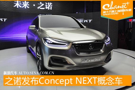 之诺携ZINORO Concept Next亮相上海车展
