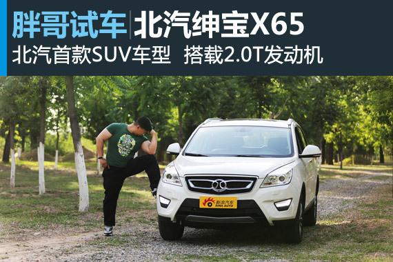 视频:[胖哥试车]127期 试驾北汽绅宝X65
