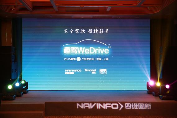 四维推WeDrive2.0 布局车联网全产业链