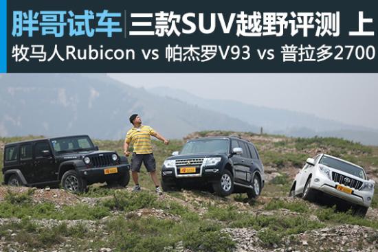 视频:[胖哥试车]129期 三款SUV越野评测 上