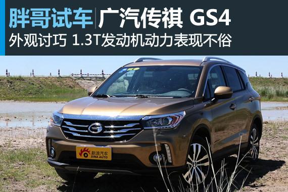 视频:[胖哥试车]137期 试驾广汽传祺GS4