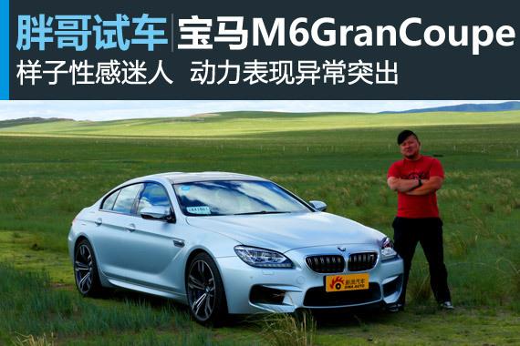 视频:[胖哥试车]141期 宝马M6 Gran Coupe