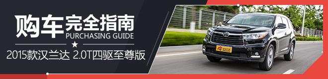 购车完全指南 2015款汉兰达2.0T四驱至尊版