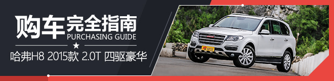 购车完全指南 哈弗H8 2015款2.0T四驱豪华