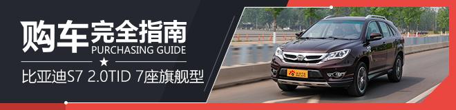 比亚迪S7升级版2.0TID 7座旗舰型