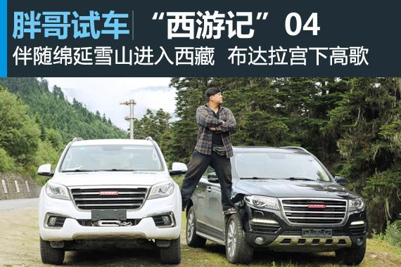 """视频:胖哥""""西游记"""" 克服高反进入拉萨"""