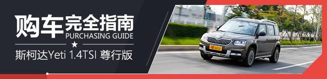 购车指南 上海大众 2016款 斯柯达Yeti 1.4T 尊行版