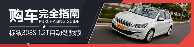 购车完全指南 标致308S 1.2T自动劲驰版